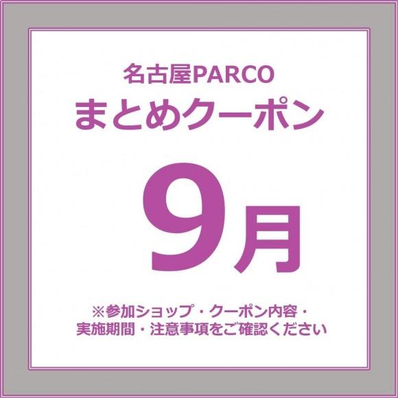 【POCKET PARCO】9月のおとくなまとめクーポン配信中!