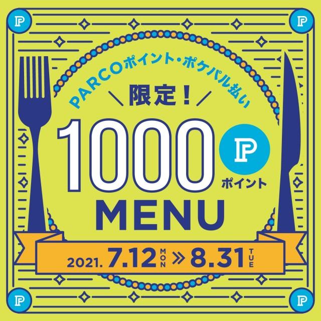 1000Pメニュー&アイテム