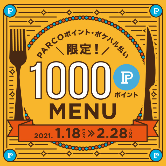 「PARCOポイント」「ポケパル払い」限定!レストラン1000Pメニュー