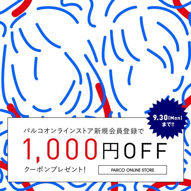 パルコオンラインストア1000円クーポン