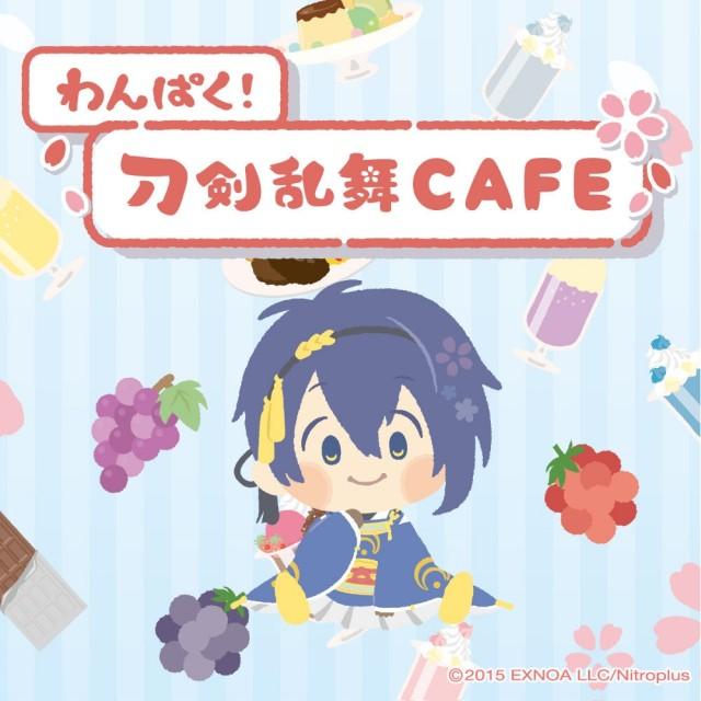 わんぱく!刀剣乱舞CAFE開催