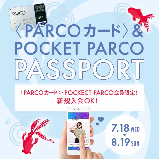 〈PARCOカード〉&POCKET PARCOパスポート