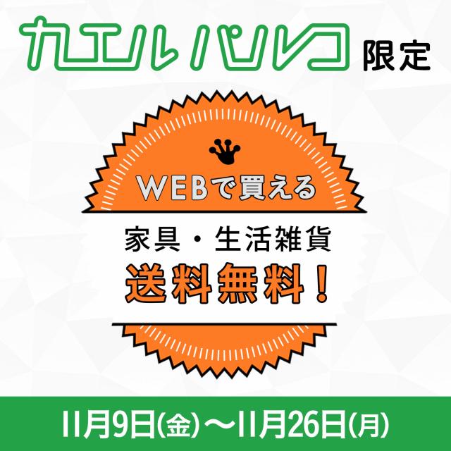 【カエルパルコ】家具・生活雑貨送料無料