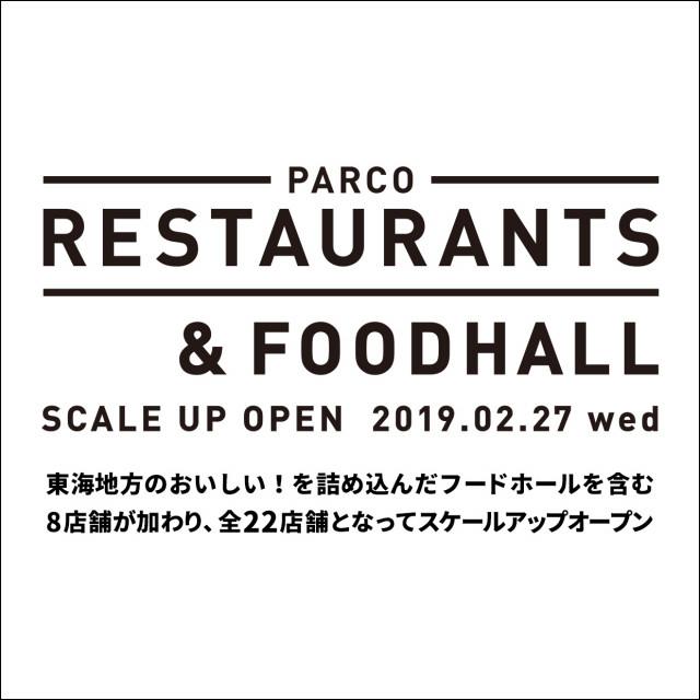パルコレストラン&FOODHALL