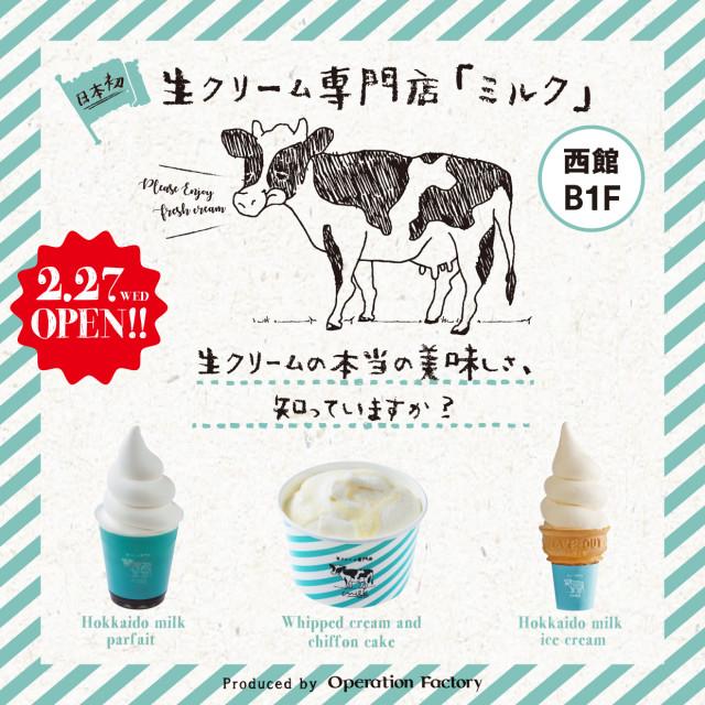 【名古屋PARCO】生クリーム専門店ミルク