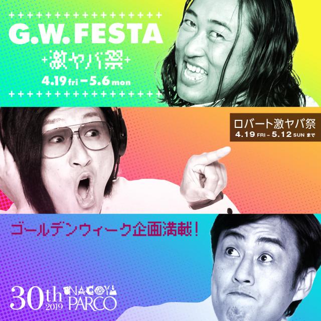 2019年激ヤバ(GW)