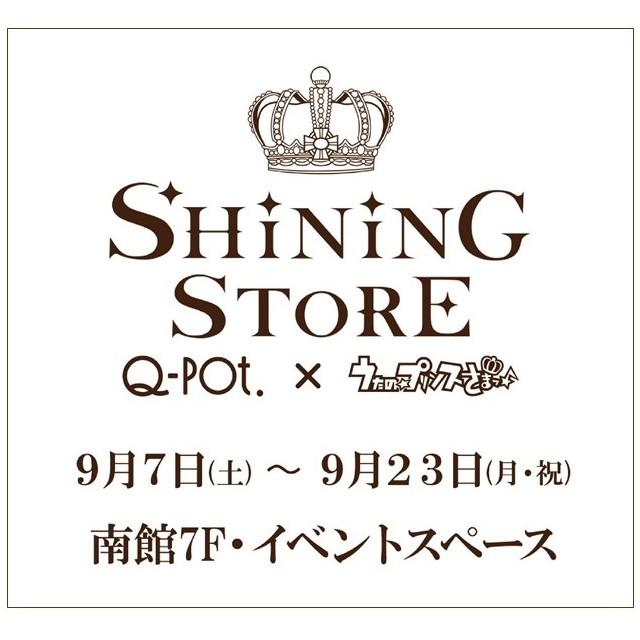SHINING STORE  Q-pot.×うたの☆プリンスさまっ♪