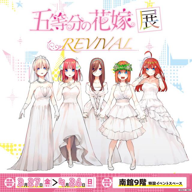 五等分の花嫁展 REVIVAL