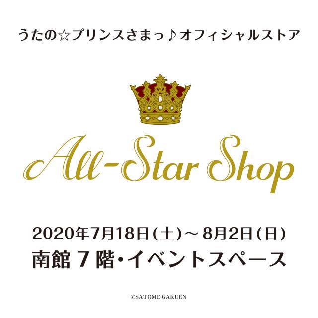 うたの☆プリンスさまっ♪オフィシャルストア All-Star Shop
