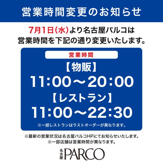 7/1より営業時間変更
