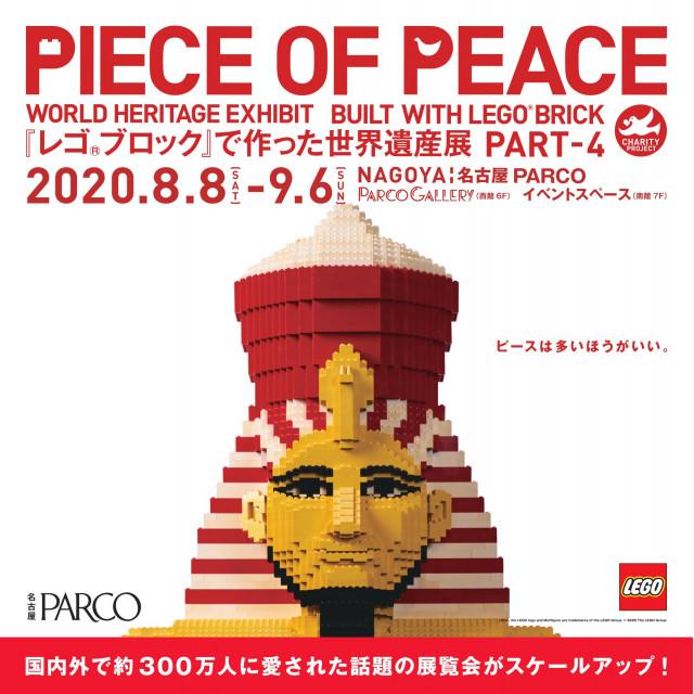 「レゴブロック」で作った世界遺産展 PART-4
