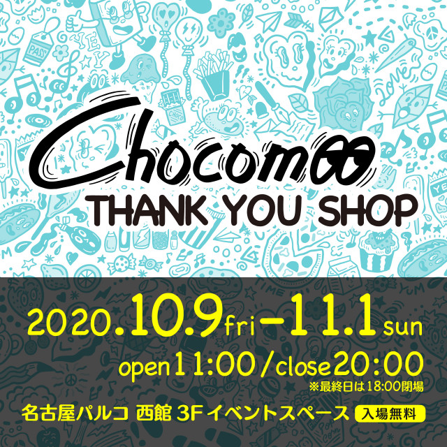 Chocomoo THANK YOU SHOP