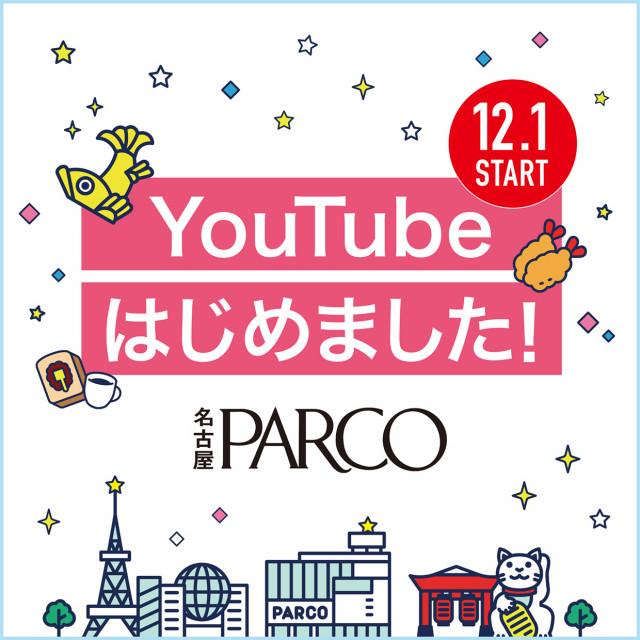 名古屋パルコ公式YouTube開始!