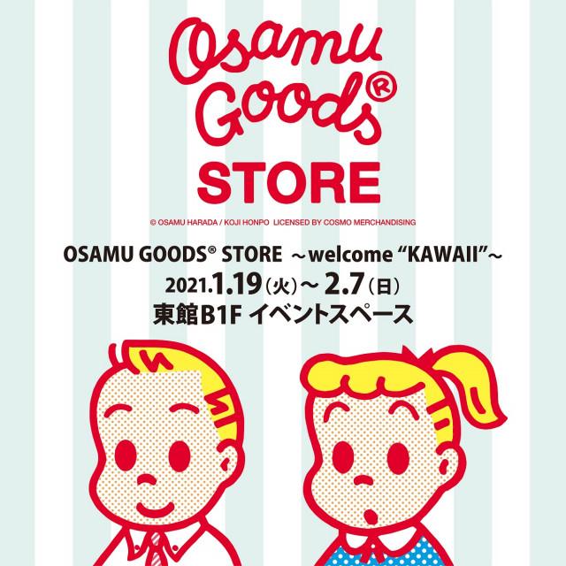 OSAMU GOODS® STORE ~welcome