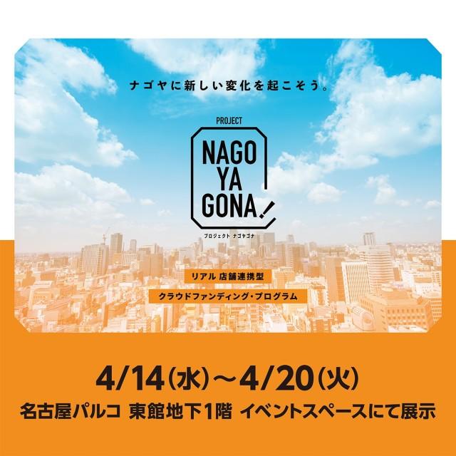 プロジェクト ナゴヤゴナ