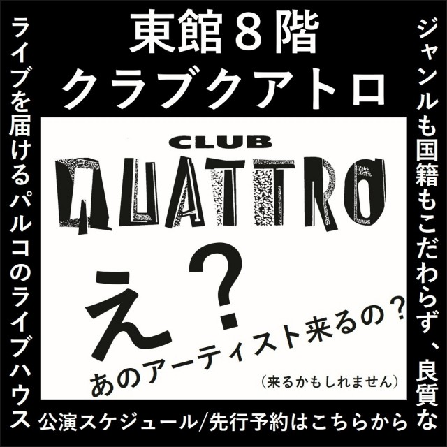 クラブクアトロ名古屋