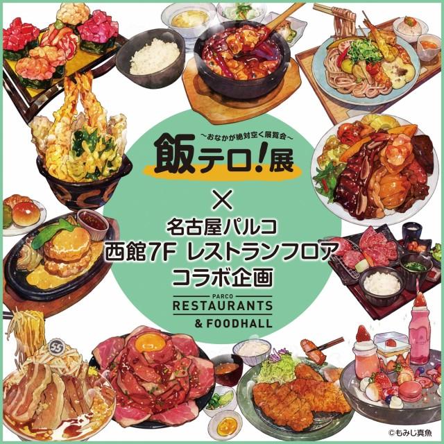 飯テロ!×名古屋パルコ西館7Fレストランフロア コラボ企画