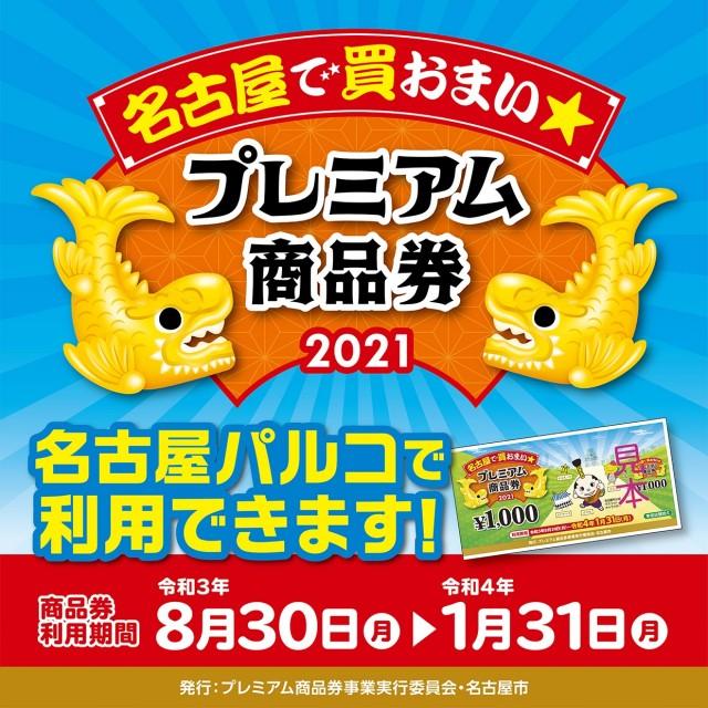 名古屋で買おまい☆プレミアム商品券2021