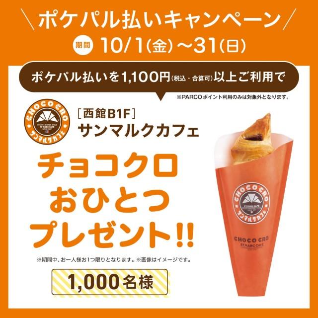 【POCKET PARCO】先着1,000名様限定!ポケパル払いでチョコクロプレゼント!