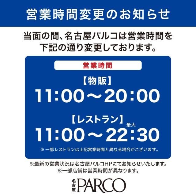 【重要】営業時間変更のお知らせ・安心安全の取り組みとお客様へのお願い