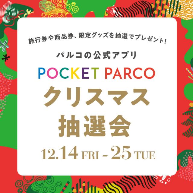 POCKET PARCO クリスマス抽選会