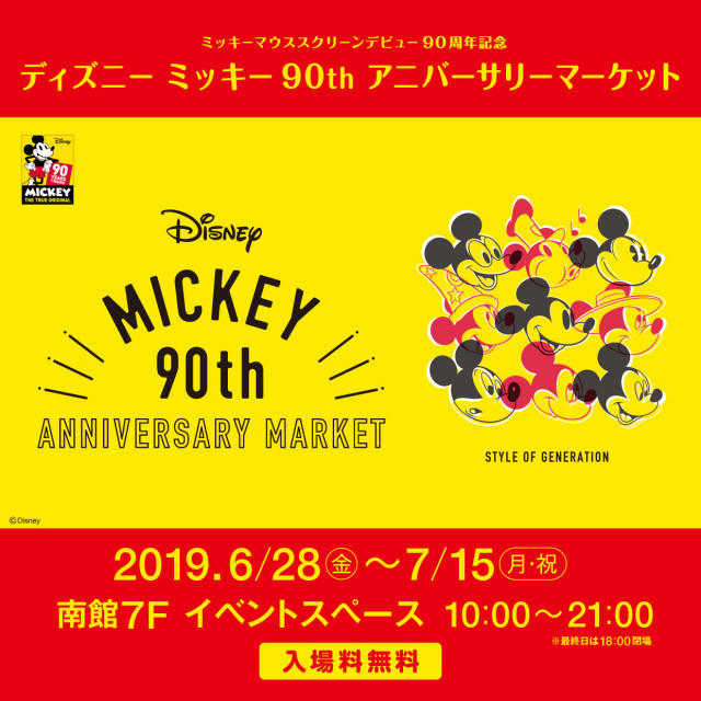 Disney Mickey 90th ANNIVERSARY MARKET