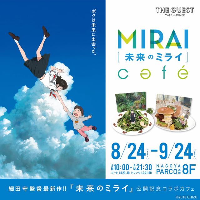 未来のミライカフェ