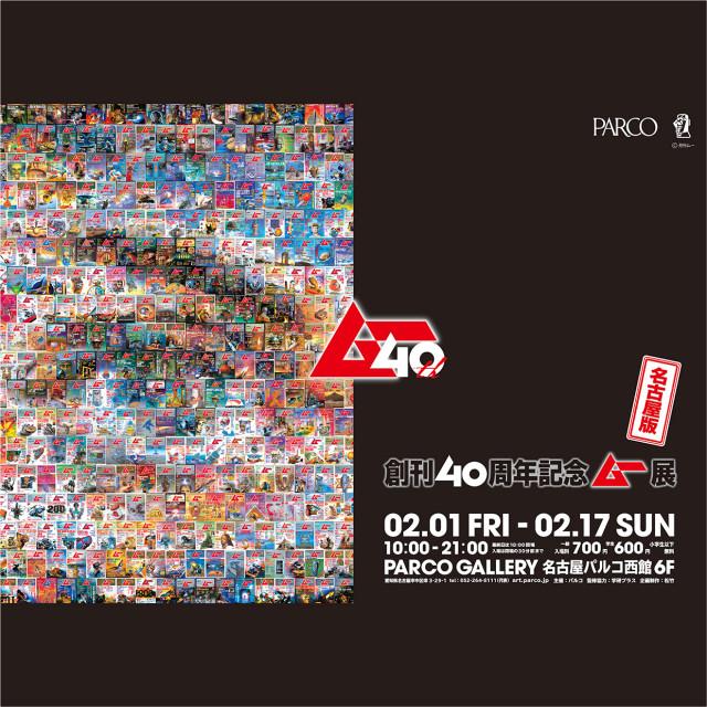 「創刊40周年記念 ムー展~名古屋版~」