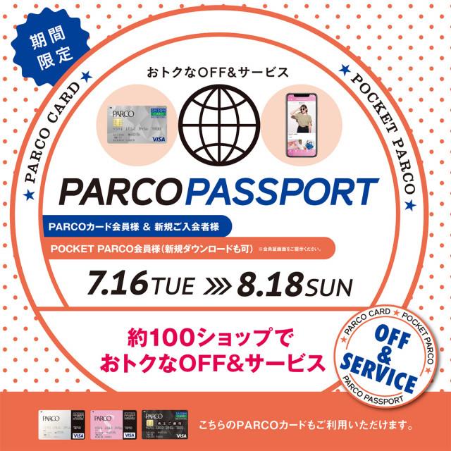 2019パスポート