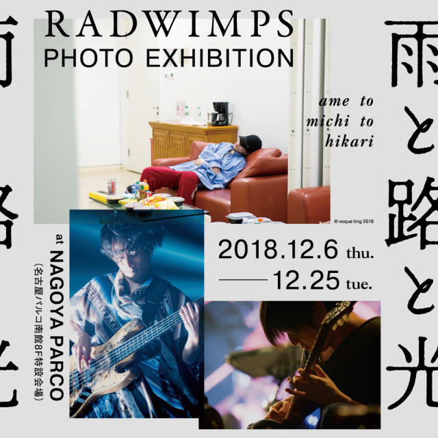 「RADWIMPS PHOTO EXHIBITION 雨と路と光」