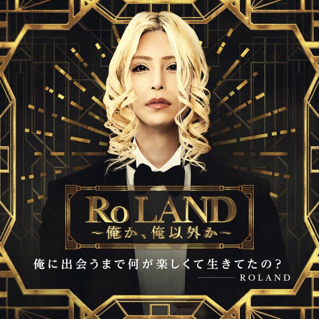 Ro LAND ~俺か、俺以外か~
