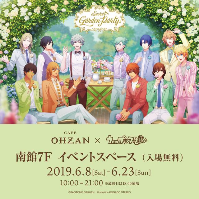 うたの☆プリンスさまっ♪「Secret Garden Party」