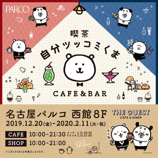 【名古屋PARCO】「自分ツッコミくまカフェ」期間限定オープン!