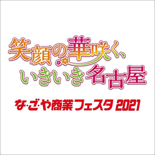 名古屋商業フェスタ2021