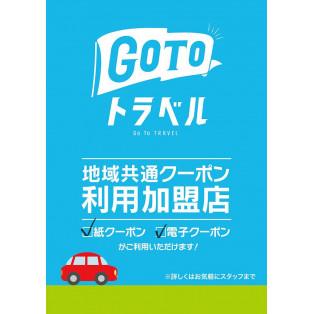 Go Toトラベル 地域共通クーポン使用できます!