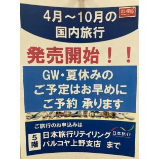 GW.夏休みご予約受付中
