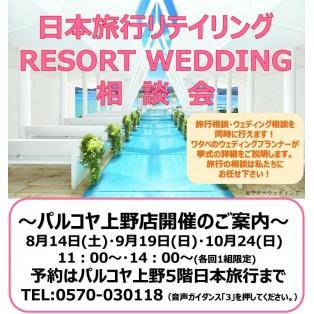 RESORT*WEDDING 相談会のご案内☆