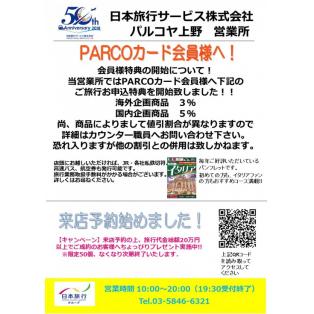 PARCOカード会員様特典の開始