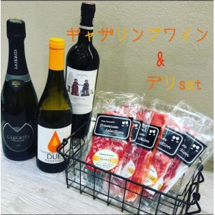 ホームパーティにもぴったりのワイン&おつまみセット♡