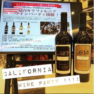 夏のカリフォルニアワインパーティ!開催いたします