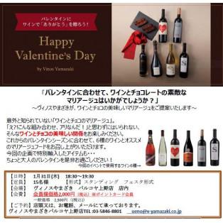 ワインとチョコの美味しい関係を体験しませんか?