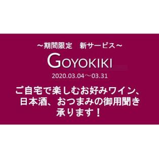 GOYIKIKIサービス 期間限定(~31日)で開始!!