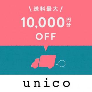 おまとめ買いがおトクな送料最大10,000円OFFキャンペーンは9/4(金)から!