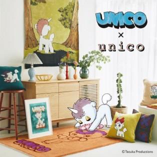 手塚治虫が生み出した人気キャラクター「ユニコ」とのコラボアイテムを10/15(金)より発売!