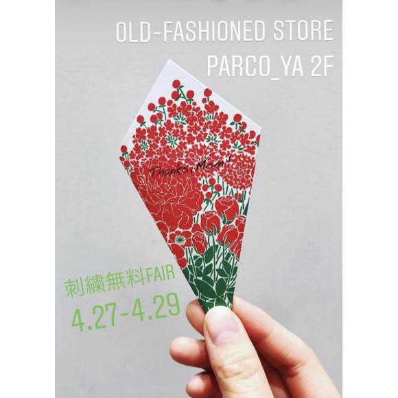 ◇刺繍無料フェア 4.27sat-4.29mon◇
