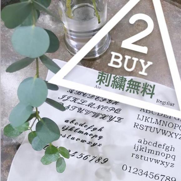 ◇2BUY刺繍無料フェア 8.23-8.25