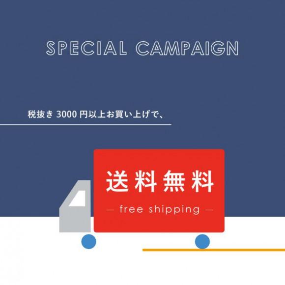 ◇ゆうパケット送料無料キャンペーン