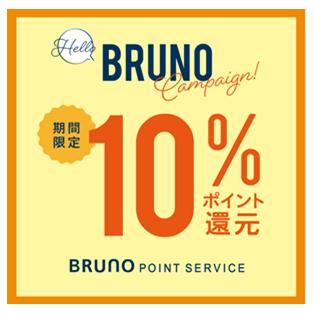【第一弾♪】BRUNOポイント10%還元 10/6から10/12まで