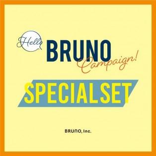 【第二弾♪】HELLO BRUNO SPECAL SET☆10/13から10/26