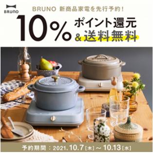 【新発売】 BRUNOより卓上IHヒーターが登場!